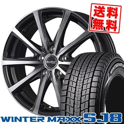 215/60R17 DUNLOP ダンロップ WINTER MAXX SJ8 ウインターマックス SJ8 EuroSpeed V25 ユーロスピード V25 スタッドレスタイヤホイール4本セット