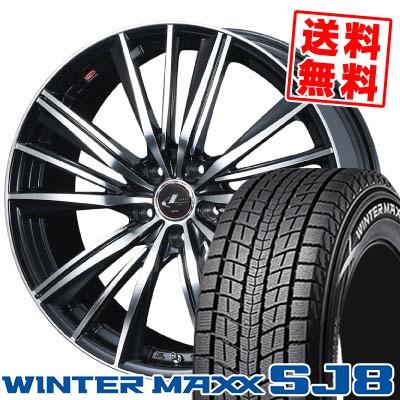 205/70R15 DUNLOP ダンロップ WINTER MAXX SJ8 ウインターマックス SJ8 weds LEONIS FY ウェッズ レオニス FY スタッドレスタイヤホイール4本セット