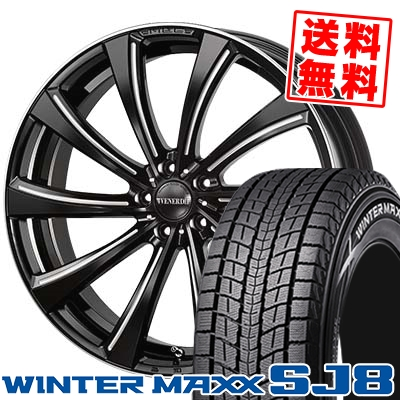 235/55R18 DUNLOP ダンロップ WINTER MAXX SJ8 ウインターマックス SJ8 VENERDi MADELENA GIRARE ヴェネルディ マデリーナ ジラーレ スタッドレスタイヤホイール4本セット