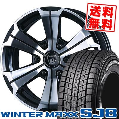 215/60R17 DUNLOP ダンロップ WINTER MAXX SJ8 ウインターマックス SJ8 BARBERO U-GRANDE バルベロ アーバン グランデ スタッドレスタイヤホイール4本セット