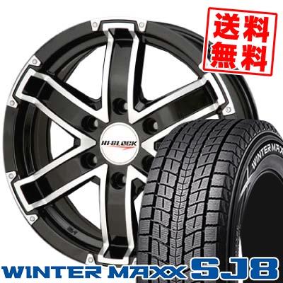 ウインターマックス SJ8 195/80R15 96Q ハイブロック ブラックポリッシュ スタッドレスタイヤホイール 4本 セット
