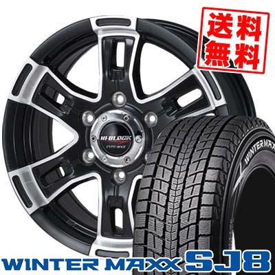 215/65R16 98Q DUNLOP ダンロップ WINTER MAXX SJ8 ウインターマックス SJ8 HI BLOCK TYPE-MAX ハイブロック タイプMAX スタッドレスタイヤホイール4本セット