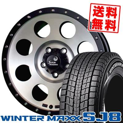 225/70R16 DUNLOP ダンロップ WINTER MAXX SJ8 ウインターマックス SJ8 SOLID RACING Imetal X ソリッドレーシング アイメタルX スタッドレスタイヤホイール4本セット