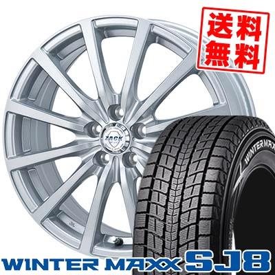 215/60R17 DUNLOP ダンロップ WINTER MAXX SJ8 ウインターマックス SJ8 ZACK JP-112 ザック JP112 スタッドレスタイヤホイール4本セット