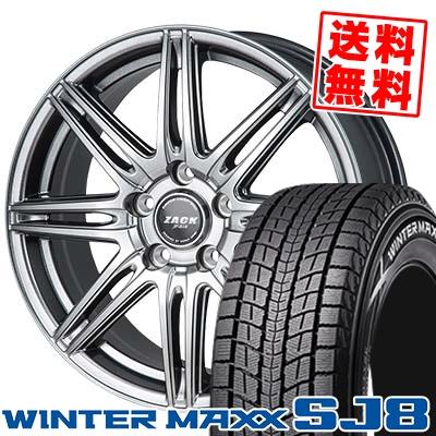 225/60R18 100Q DUNLOP ダンロップ WINTER MAXX SJ8 ウインターマックス SJ8 ZACK JP-818 ザック ジェイピー818 スタッドレスタイヤホイール4本セット