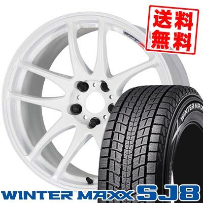 ウインターマックス SJ8 225/55R19 99Q ワーク エモーション CR 極 ホワイト(WHT) スタッドレスタイヤホイール 4本 セット