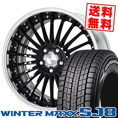 235/55R18 DUNLOP ダンロップ WINTER MAXX SJ8 ウインターマックス SJ8 WORK LANVEC LF1 ワーク ランベック エルエフワン スタッドレスタイヤホイール4本セット