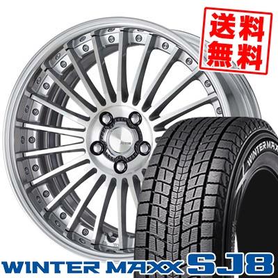 225/55R18 DUNLOP ダンロップ WINTER MAXX SJ8 ウインターマックス SJ8 WORK LANVEC LF1 ワーク ランベック エルエフワン スタッドレスタイヤホイール4本セット【取付対象】