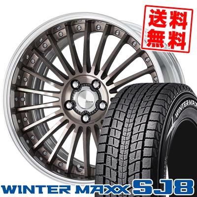235/55R19 DUNLOP ダンロップ WINTER MAXX SJ8 ウインターマックス SJ8 WORK LANVEC LF1 ワーク ランベック エルエフワン スタッドレスタイヤホイール4本セット