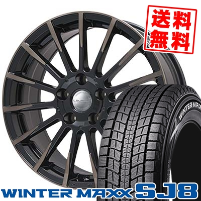235/60R18 DUNLOP ダンロップ WINTER MAXX SJ8 ウインターマックス SJ8 Leyseen F-XV レイシーン FX-V スタッドレスタイヤホイール4本セット