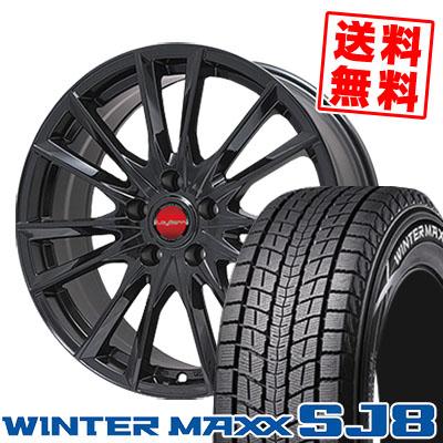 225/65R17 DUNLOP ダンロップ WINTER MAXX SJ8 ウインターマックス SJ8 LeyBahn GBX レイバーン GBX スタッドレスタイヤホイール4本セット