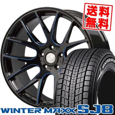 225/65R17 DUNLOP ダンロップ WINTER MAXX SJ8 ウインターマックス SJ8 Lxryhanes LH-SPORT LH-013 ラグジーヘインズ LH-スポーツ LH-013 スタッドレスタイヤホイール4本セット