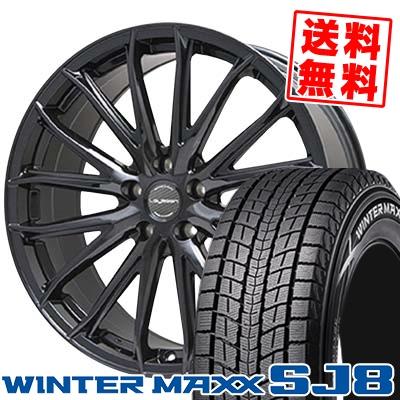 215/60R17 DUNLOP ダンロップ WINTER MAXX SJ8 ウインターマックス SJ8 Leyseen SP-M レイシーン SP-M スタッドレスタイヤホイール4本セット
