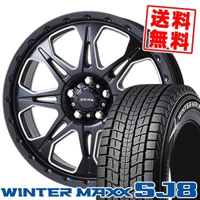SJ8 ダンロップ MKW WINTER スタッドレスタイヤホイール4本セット【取付対象】 SJ8 215/70R16 DUNLOP MK-66 ウインターマックス MKW MAXX MK-66