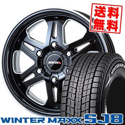 215/60R17 DUNLOP ダンロップ WINTER MAXX SJ8 ウインターマックス SJ8 MKW MK-85 MKW MK-85 スタッドレスタイヤホイール4本セット