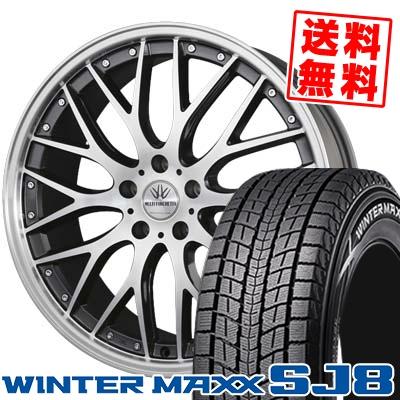 235/55R20 DUNLOP ダンロップ WINTER MAXX SJ8 ウインターマックス SJ8 BADX LOXARNY MULTIFORCHETTA バドックス ロクサーニ マルチフォルケッタ スタッドレスタイヤホイール4本セット
