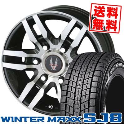ウインターマックス SJ8 195/80R15 96Q PPX PR-06 ガングレーメタリック/ポリッシュ スタッドレスタイヤホイール 4本 セット