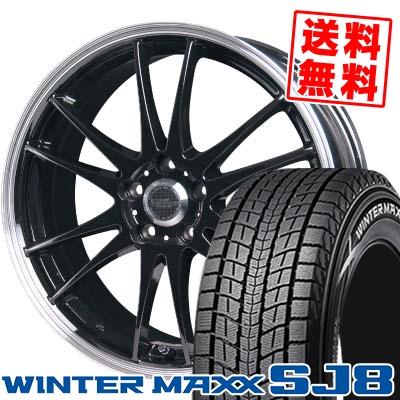 215/60R17 DUNLOP ダンロップ WINTER MAXX SJ8 ウインターマックス SJ8 CROSS SPEED PREMIUM 6 Light クロススピード プレミアム 6 ライト スタッドレスタイヤホイール4本セット