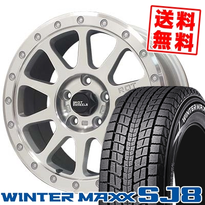 225/70R16 DUNLOP ダンロップ WINTER MAXX SJ8 ウインターマックス SJ8 THE ROT WHEELS RO401 THE ROTホイール RO401 スタッドレスタイヤホイール4本セット