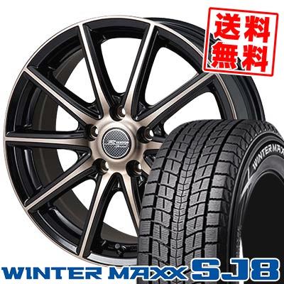 215/60R17 DUNLOP ダンロップ WINTER MAXX SJ8 ウインターマックス SJ8 MONZA R VERSION Sprint モンツァ Rヴァージョン スプリント スタッドレスタイヤホイール4本セット