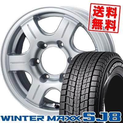 215/60R17 96Q DUNLOP ダンロップ WINTER MAXX SJ8 ウインターマックス SJ8 STING RUGGER スティング ラガー スタッドレスタイヤホイール4本セット