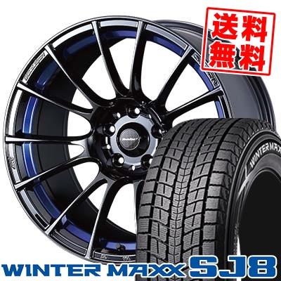 225/55R18 DUNLOP ダンロップ WINTER MAXX SJ8 ウインターマックス SJ8 WedsSport SA-72R ウェッズスポーツ SA-72R スタッドレスタイヤホイール4本セット【取付対象】