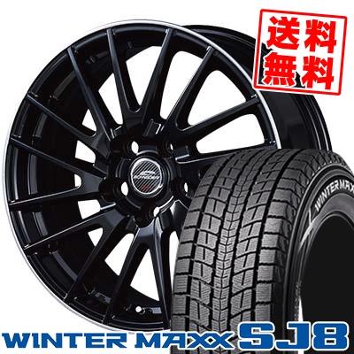 205/70R15 DUNLOP ダンロップ WINTER MAXX SJ8 ウインターマックス SJ8 SCHNEIDER Saber Rondo シュナイダー セイバーロンド スタッドレスタイヤホイール4本セット