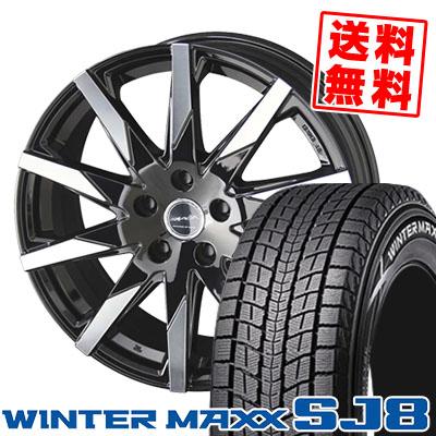 225/70R16 DUNLOP ダンロップ WINTER MAXX SJ8 ウインターマックス SJ8 SMACK SFIDA スマック スフィーダ スタッドレスタイヤホイール4本セット