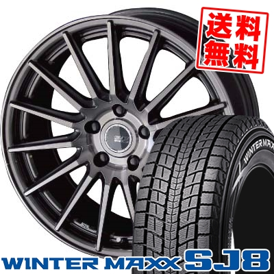 225/55R19 DUNLOP ダンロップ WINTER MAXX SJ8 ウインターマックス SJ8 STEINER FORCED SERIES SF-X シュタイナー フォースドシリーズ SF-X スタッドレスタイヤホイール4本セット