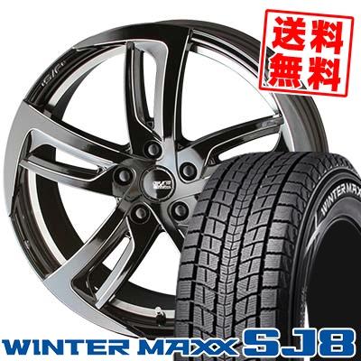 225/65R17 DUNLOP ダンロップ WINTER MAXX SJ8 ウインターマックス SJ8 STEINER SF-C シュタイナー SF-C スタッドレスタイヤホイール4本セット【取付対象】