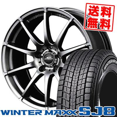 225/60R17 DUNLOP ダンロップ WINTER MAXX SJ8 ウインターマックス SJ8 SCHNEDER StaG シュナイダー スタッグ スタッドレスタイヤホイール4本セット