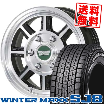 215/60R17 96Q DUNLOP ダンロップ WINTER MAXX SJ8 ウインターマックス SJ8 Hayashi Street TIPE STH ハヤシ ストリート タイプ STH スタッドレスタイヤホイール4本セット