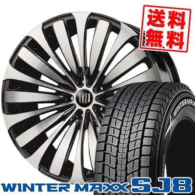 225/55R19 DUNLOP ダンロップ WINTER MAXX SJ8 ウインターマックス SJ8 GARSON D.A.D VELUGA ギャルソン DAD ヴェルーガ(ベルーガ) スタッドレスタイヤホイール4本セット