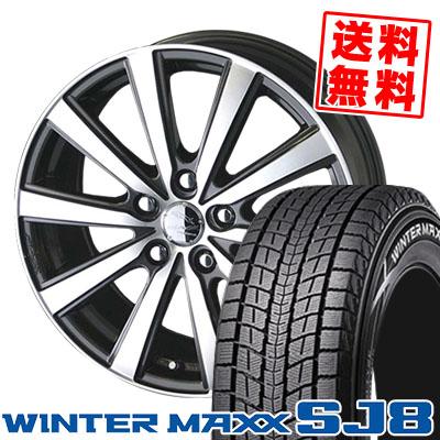 ウインターマックス SJ8 225/65R17 102Q スマック VI-R ナイトガンメタリック/ポリッシュ スタッドレスタイヤホイール 4本 セット