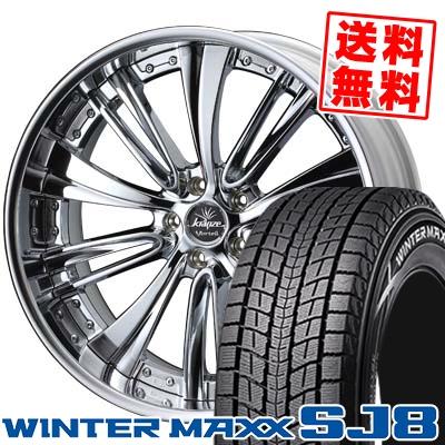 225/55R19 DUNLOP ダンロップ WINTER MAXX SJ8 ウインターマックス SJ8 weds Kranze Vorteil ウェッズ クレンツェ ヴォルテイル スタッドレスタイヤホイール4本セット
