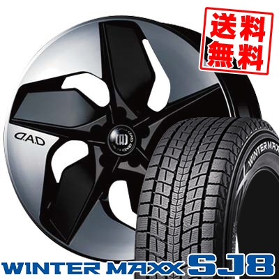 225/55R18 DUNLOP ダンロップ WINTER MAXX SJ8 ウインターマックス SJ8 GARSON D.A.D VORTESTAR ギャルソン D.A.D ボルテスター スタッドレスタイヤホイール4本セット