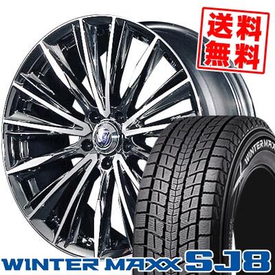 225/65R17 DUNLOP ダンロップ WINTER MAXX SJ8 ウインターマックス SJ8 RAYS VERSUS STRATAGIA VOUGE レイズ ベルサス ストラテジーア ヴォウジェ スタッドレスタイヤホイール4本セット