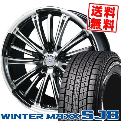 225/65R17 DUNLOP ダンロップ WINTER MAXX SJ8 ウインターマックス SJ8 BAHNS TECK VR-01 バーンズテック VR01 スタッドレスタイヤホイール4本セット