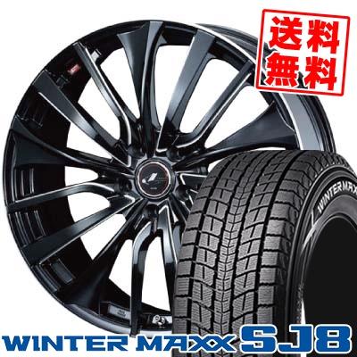 235/55R18 DUNLOP ダンロップ WINTER MAXX SJ8 ウインターマックス SJ8 weds LEONIS VT ウエッズ レオニス VT スタッドレスタイヤホイール4本セット