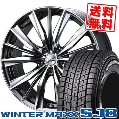 ウエッズ SJ8 SJ8 VX ダンロップ VX ウインターマックス DUNLOP レオニス weds スタッドレスタイヤホイール4本セット【取付対象】 MAXX LEONIS WINTER 235/55R18
