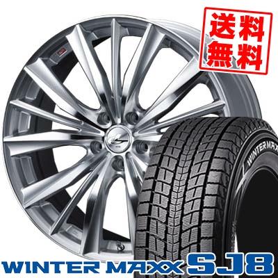 235/65R17 DUNLOP ダンロップ WINTER MAXX SJ8 ウインターマックス SJ8 weds LEONIS VX ウエッズ レオニス VX スタッドレスタイヤホイール4本セット