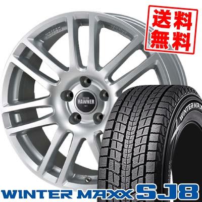 255/55R18 109Q XL DUNLOP ダンロップ WINTER MAXX SJ8 ウインターマックス SJ8 HAWNER DESIGN W07 ハウナーデザイン W07 スタッドレスタイヤホイール4本セット