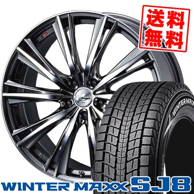 215/60R17 DUNLOP ダンロップ WINTER MAXX SJ8 ウインターマックス SJ8 weds LEONIS WX ウエッズ レオニス WX スタッドレスタイヤホイール4本セット