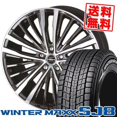 225/55R18 DUNLOP ダンロップ WINTER MAXX SJ8 ウインターマックス SJ8 SHALLEN XR-75 MONOBLOCK シャレン XR75 モノブロック スタッドレスタイヤホイール4本セット