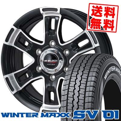 195/80R15 107/105L DUNLOP ダンロップ WINTER MAXX SV01 ウインターマックス SV01 HI BLOCK TYPE-MAX ハイブロック タイプMAX スタッドレスタイヤホイール4本セット