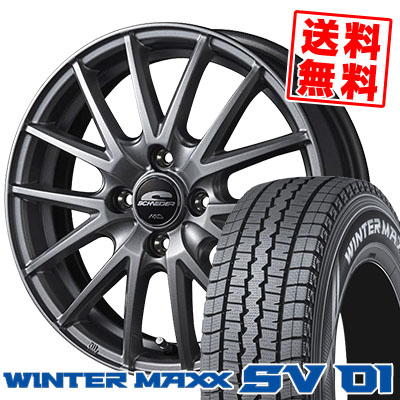 165R14 6PR DUNLOP ダンロップ WINTER MAXX SV01 ウインターマックス SV01 SCHNEIDER SQ27 シュナイダー SQ27 スタッドレスタイヤホイール4本セット