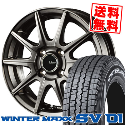 145R12 8PR DUNLOP ダンロップ WINTER MAXX SV01 ウインターマックス SV01 V-EMOTION GS10 Vエモーション GS10 スタッドレスタイヤホイール4本セット