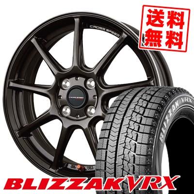 195/55R16 BRIDGESTONE ブリヂストン BLIZZAK VRX ブリザック VRX CROSS SPEED HYPER EDITION RS9 クロススピード ハイパーエディション RS9 スタッドレスタイヤホイール4本セット