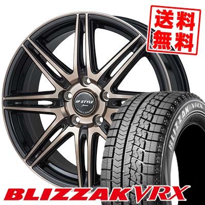 225/55R17 BRIDGESTONE ブリヂストン BLIZZAK VRX ブリザック VRX JP STYLE JERIVA JPスタイル ジェリバ スタッドレスタイヤホイール4本セット