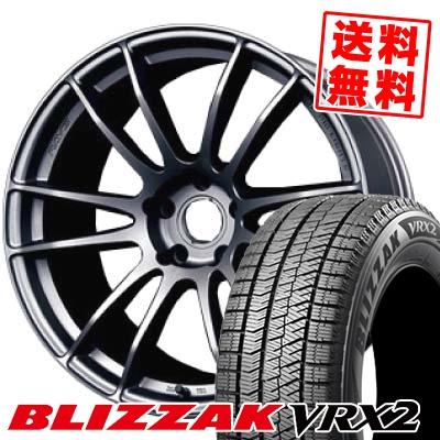 235/50R17 BRIDGESTONE ブリヂストン BLIZZAK VRX2 ブリザック VRX2 RAYS GRAMLIGHTS 57 Xtreme レイズ グラムライツ 57エクストリーム スタッドレスタイヤホイール4本セット